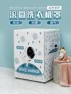 滾筒洗衣機罩防水防曬蓋布套子全自動海爾小天鵝松下美的防塵通用 小山好物
