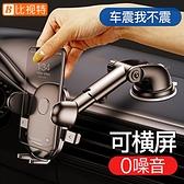 車載手機支架汽車用吸盤式萬能通用型導航支駕支撐夾車內車上黏貼 「雙10特惠」