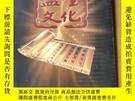 二手書博民逛書店罕見益生文化2003.2Y402847