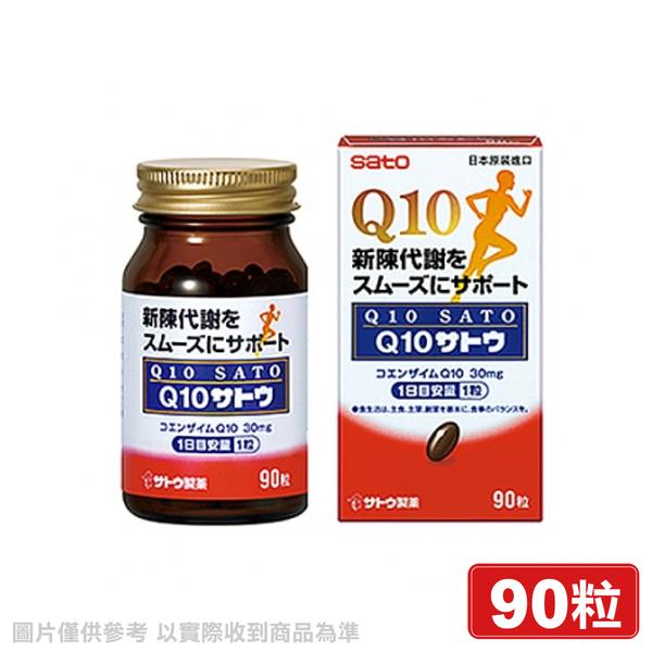 SATO 佐藤 Q10膠囊 90粒 (正品公司貨) 專品藥局【2018853】
