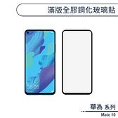 華為 Mate10 滿版全膠鋼化玻璃貼 保護貼 保護膜 鋼化膜 9H鋼化玻璃 螢幕貼 H06X7