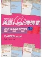 二手書博民逛書店 《純美式生活美語e-mail傳情意》 R2Y ISBN:9577103839│KeefeMurren