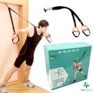 Fun sport 卡門樂馴繩(懸吊拉繩/懸吊訓練帶/懸浮訓練繩/海豹訓練/門扣拉繩/TRX)