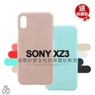 贈貼 液態殼 SONY XZ3 H9493 *6吋 手機殼 矽膠 保護套 防摔 軟殼 手機套 霧面 保護殼