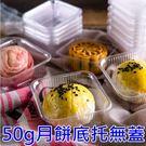 月餅吸塑盒  底托無蓋  適用50g月餅裝  20入售   想購了超級小物