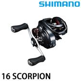 漁拓釣具 SHIMANO 16 SCORPION 71HG / 71XG (兩軸捲線器)