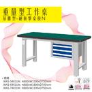 天鋼 WAS-74031N (重量型工作桌) 吊櫃型 耐衝擊桌板 W2100