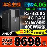 2020全新AMD R3-3200G 4.0G四核內建高階獨顯再升240G SSD手遊3D模擬器雙開可主機三年保可分期