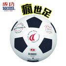 成功 一般 5號 足球 /顆 (超取僅限1顆) 4025