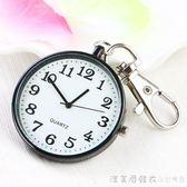 清晰大錶盤石英老人懷錶男錶女錶大數字項錬錶兒童鑰匙扣護士掛錶 漾美眉韓衣