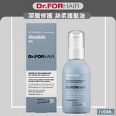 Dr.FORHAIR 深層修護受損髮質 絲柔護髮油 (100ml) 公司貨