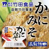 日本 竹田 函館竹田蟹膏 75g 蟹膏 蟹膏罐頭 即食罐頭 罐頭 即食 配飯 下酒菜 露營