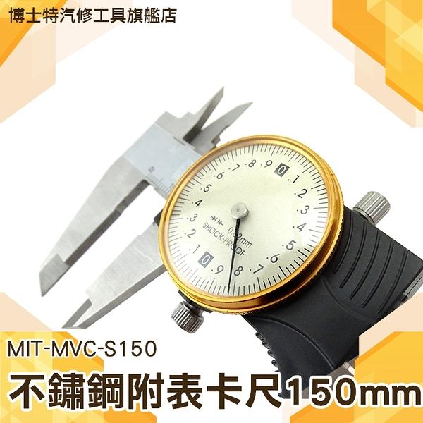 《博士特汽修》尺規測量工具卡尺 不鏽鋼材質 機械帶表 附表卡尺 150mm MIT-MVC-S150
