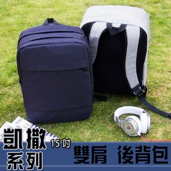 15吋 後背包 通用電腦包 POFOKO 凱撒系列 戴爾 ASUS ACER 蘋果 Sony 背包 筆電包 防撞 防摔