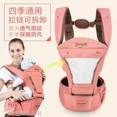 嬰兒背帶腰凳寶寶前橫抱式單坐凳新生兒童抱娃神器多功能四季通用  igo辛瑞拉