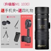 降價兩天 單筒望遠鏡伸縮調焦變倍高倍高清便攜微光夜視軍望眼鏡成人