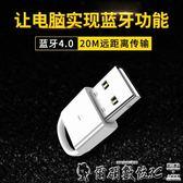 藍芽適配器USB藍芽適配器4.0電腦音頻臺式機筆記本耳機音響滑鼠鍵盤 爾碩數位3c
