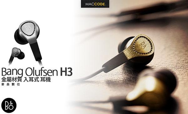 【遠寬公司貨】B&O PLAY H3 金屬材質 入耳式 耳機 Bang Olufsen