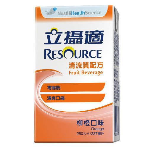立攝適清流質配方柳橙口味 237ml 24瓶/箱★愛康介護★