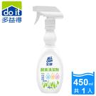 多益得ALL Clean 全酵酵素清潔劑450ml