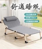[現貨免運]摺疊床 193*68 超大單人床 躺椅 多功能辦公室躺椅摺疊午休床