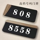 壓克力房間賓館酒店包廂包間數字門牌號號碼牌樓棟單元樓層牌【極有家】