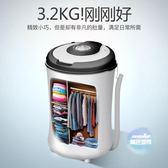迷你洗衣機 半全自動迷你小型嬰兒兒童家用內衣襪子洗脫一體T 2色