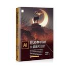 Illustrator向量圖形設計