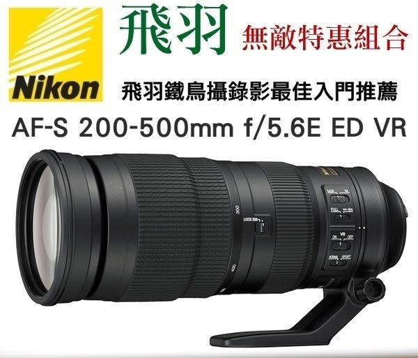 Nikon AF-S 200-500mm F5.6E ED VR +系統腳架+油壓雲台套組無敵體驗價 總代理公司貨 24期零利率