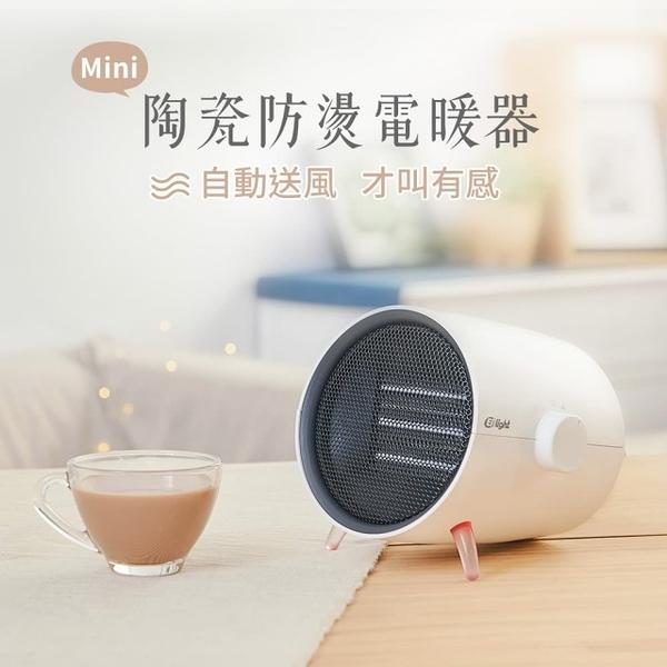 【ENLight】Mini陶瓷防燙電暖器(WK-500)