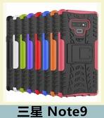 Samsung 三星 Note 9 輪胎紋殼 保護殼 全包 防摔 支架 防滑 耐撞 手機殼 保護套 軟硬殼