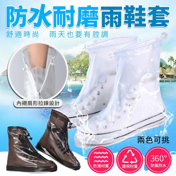 【AF265】輕便防水雨鞋套 雨鞋 雨襪 雨傘 風衣 鞋套 防風風衣短靴透明雨衣雨鞋