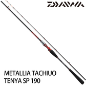 漁拓釣具 DAIWA METALLIA TACHIUO TENYA SP 190 (船釣白帶魚天亞竿)
