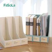 書立架 日本FaSoLa文件架辦公用品三聯文件欄收納架子書立夾資料架整理筐
