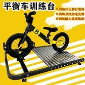 滑步機 綠道兒童滑步車訓練臺平衡車騎行臺俱樂部車店室內滾筒跑步機風馳