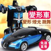 一鍵變形金剛遙控車充電男孩無線搖控汽車機器人兒童玩具車 【創時代3c館】
