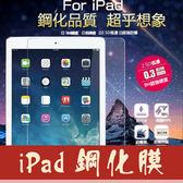 9H 防爆膜 iPad 2 3 4 Air Air2 Mini 1 2 3 4 Pro 12.9 9.7 17/18版 鋼化膜 玻璃膜 螢幕保護貼 平板保護膜