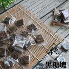 單包裝黑糖茶磚/單顆/迷你黑糖/五種口味/獨立包裝好攜帶 純手工黑糖塊 300克 【正心堂】