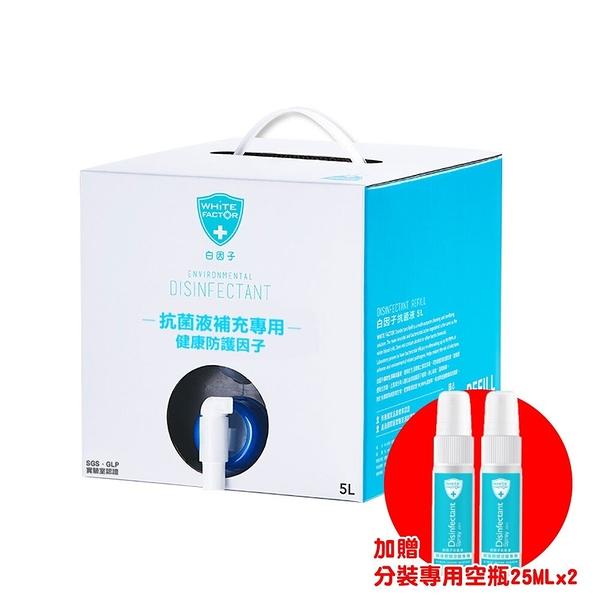白因子 抗菌補充液 5L 贈分裝專用空瓶 25mlx2 (次氯酸 白因子 病毒崩 可參考) 專品藥局【2014866】