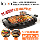 歌林Kolin電熱式雙面不沾電烤盤/煎盤/燒烤盤/韓式烤爐/鐵板燒(KHL-A1201T)