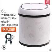 歐本充電式智能感應垃圾桶時尚客廳自動電動筒歐式創意家用衛生間(6L鬱金香充電款)