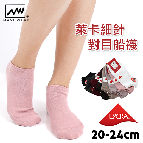 萊卡細針 對目船襪 台灣製 NAVI WEAR