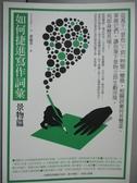 【書寶二手書T1/原文小說_NGV】如何捷進寫作詞彙:景物篇_黃淑貞