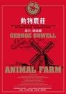 動物農莊(台灣唯一正式授權中譯版,首度獨家收錄原版作者序〈新聞...【城邦讀書花園】