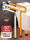 浴室扶手 衛生間馬桶扶手老人殘疾人浴室防滑折疊欄桿廁所坐便器安全扶手 LX