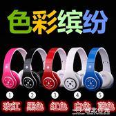 電腦耳機頭戴式游戲電競網吧耳麥帶麥克風手機藍芽運動通用  台北日光