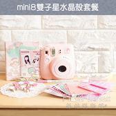 菲林因斯特《 公司貨 mini8 雙子星 套餐 》fujifilm mini 8 富士 拍立得相機 KIKIRARA