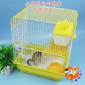 倉鼠籠子 金花鬆鼠籠子金絲熊專用籠鬆鼠籠花栗鼠抽屜式倉鼠籠銀狐XW 特惠免運