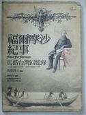 【書寶二手書T7/歷史_YHM】福爾摩沙紀事_馬偕博士