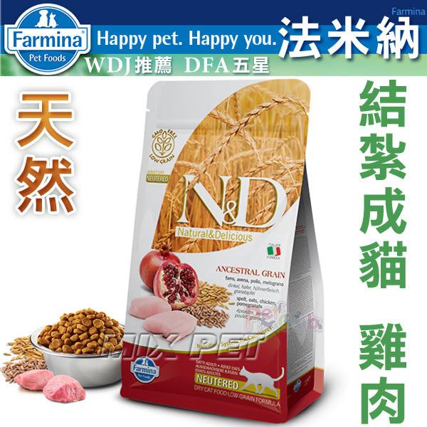 ◆MIX米克斯◆Farmina法米納-ND結紮成貓天然糧-雞肉石榴(LC-4) -10公斤 ,WDJ推薦